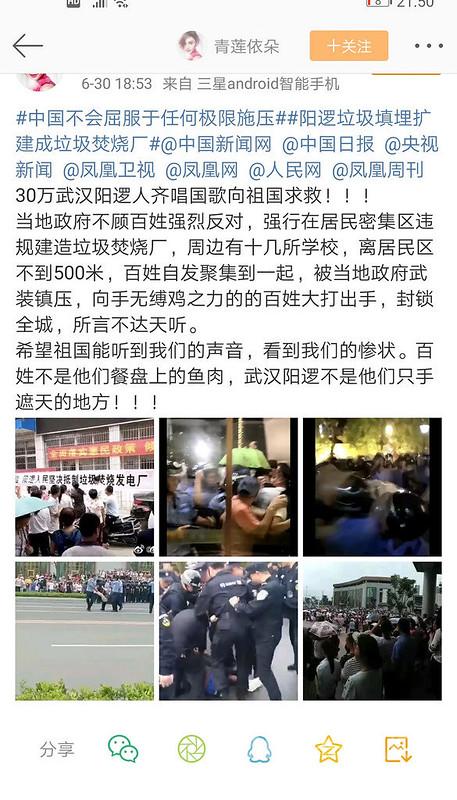 武漢民眾連日上街抗議焚化爐興建 警方鎮壓毆打