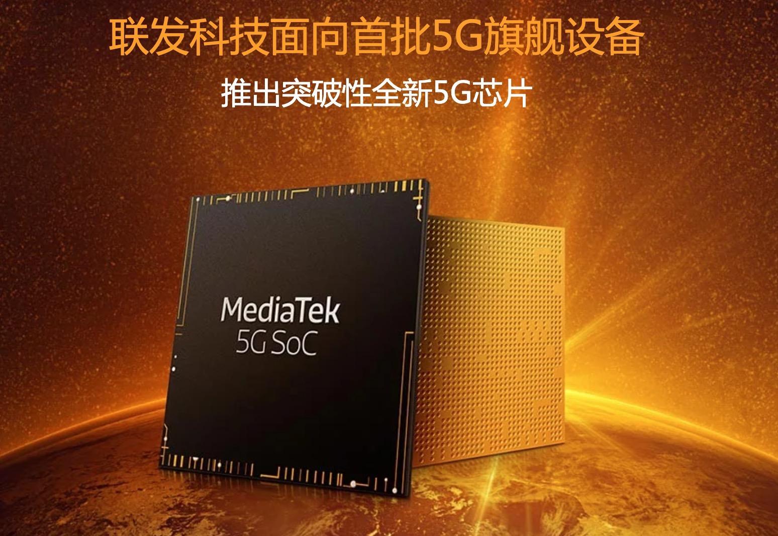 联发科全新处理器登场:5G成核心亮点,采用ARM最新架构